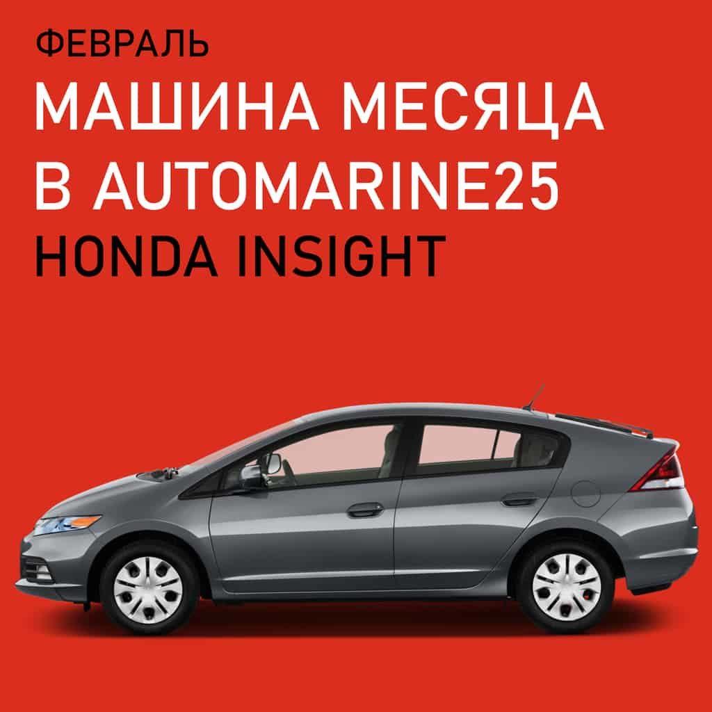 honda insight лидер продаж автомобилей с аукционов японии