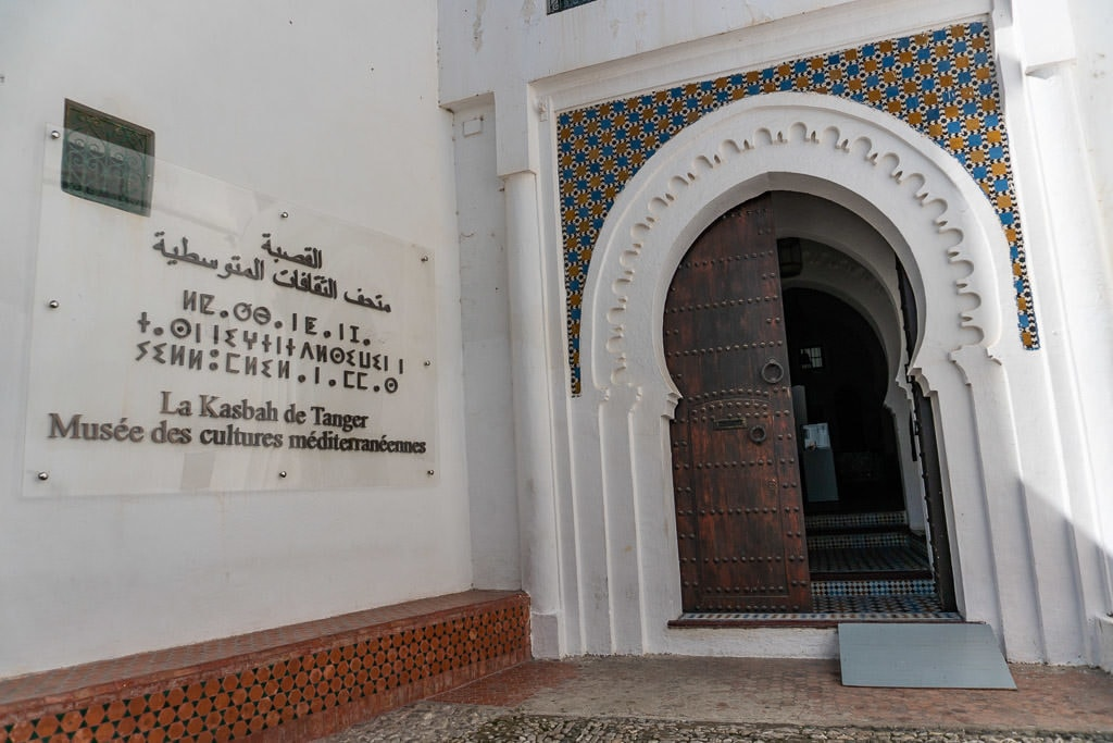 culture museum in tangier on a day trip to Morocco