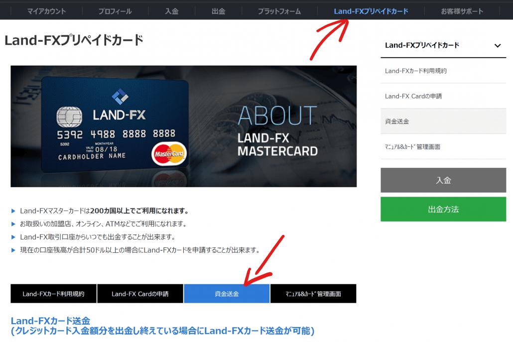 land-fxカード出金方法