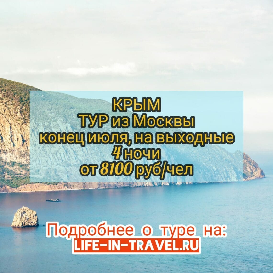 Путевки в Крым
