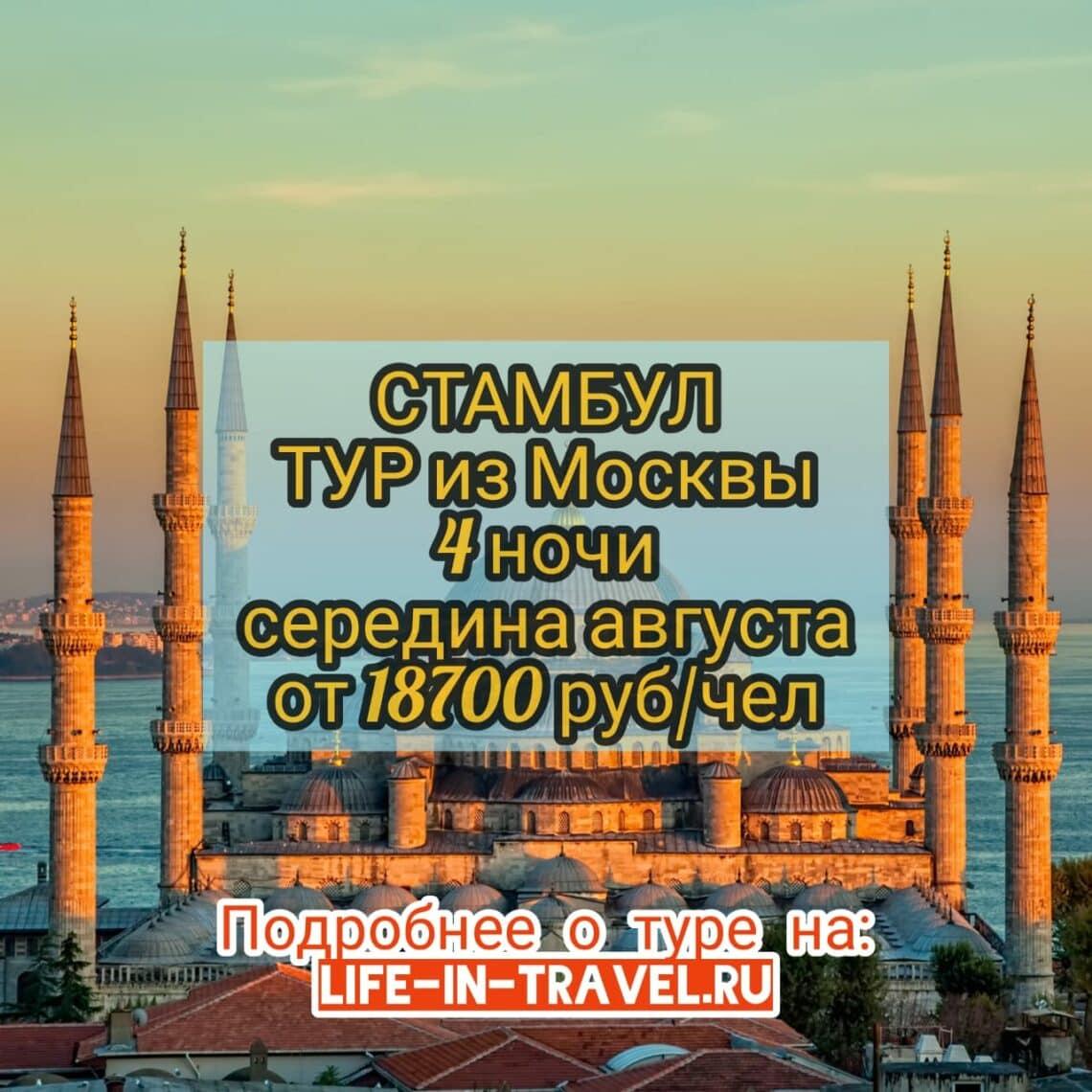 Тур в Стамбул в августе