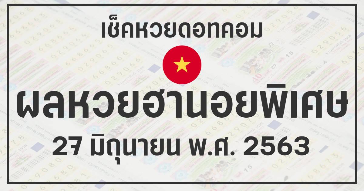ผลหวยฮานอยพิเศษ 26/6/63