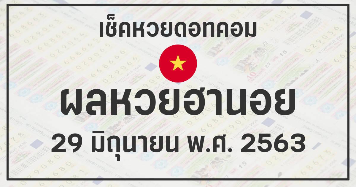 แนวทางหวยฮานอย 29/6/63