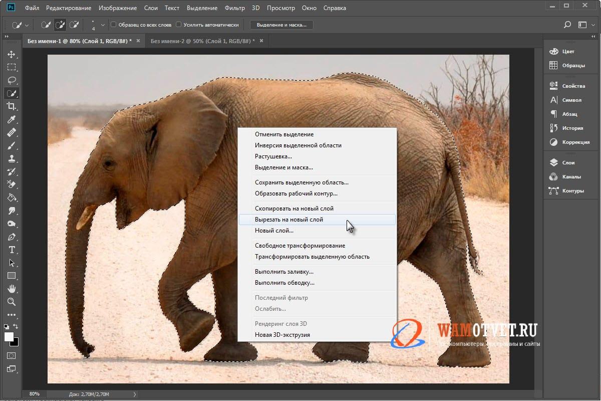 Как быстро вырезать объект в Фотошопе