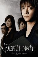 Death Note 2 The Last Name อวสานสมุดมรณะ