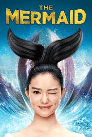 The Mermaids เงือกสาว ปัง ปัง (2016)