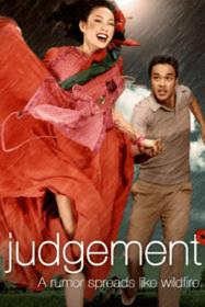 ไอ้ฟัก The Judgement