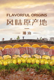 Flavorful Origins (2019)