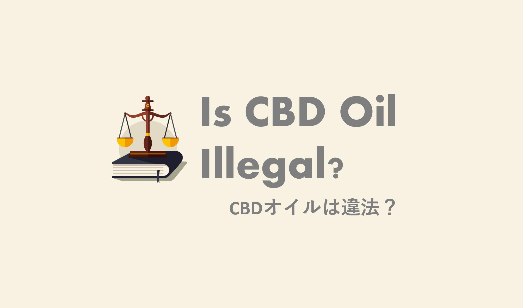 CBDオイルは違法か合法か?実は違法なCBDオイルも存在