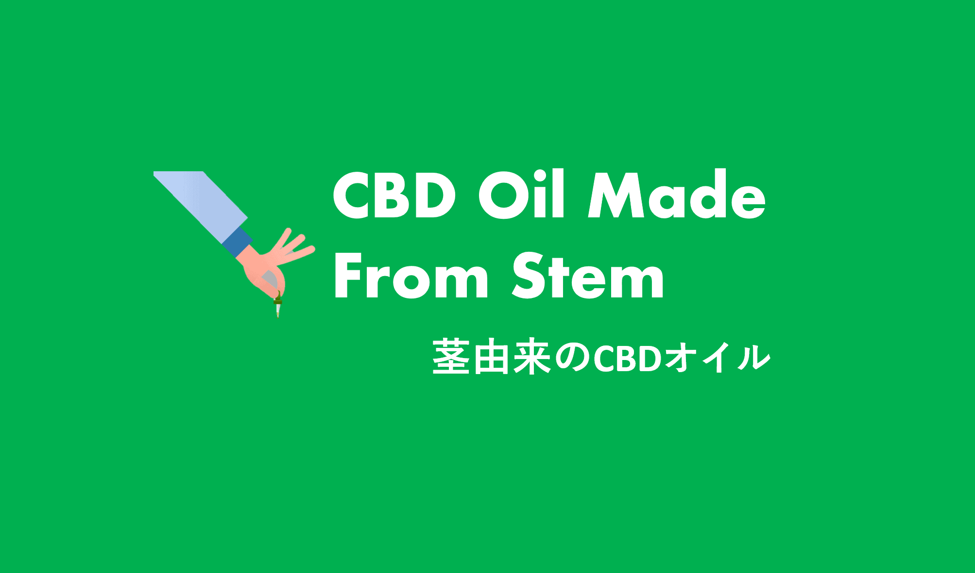 【3分で理解】CBDオイルは必ず茎から抽出じゃないと駄目なワケ