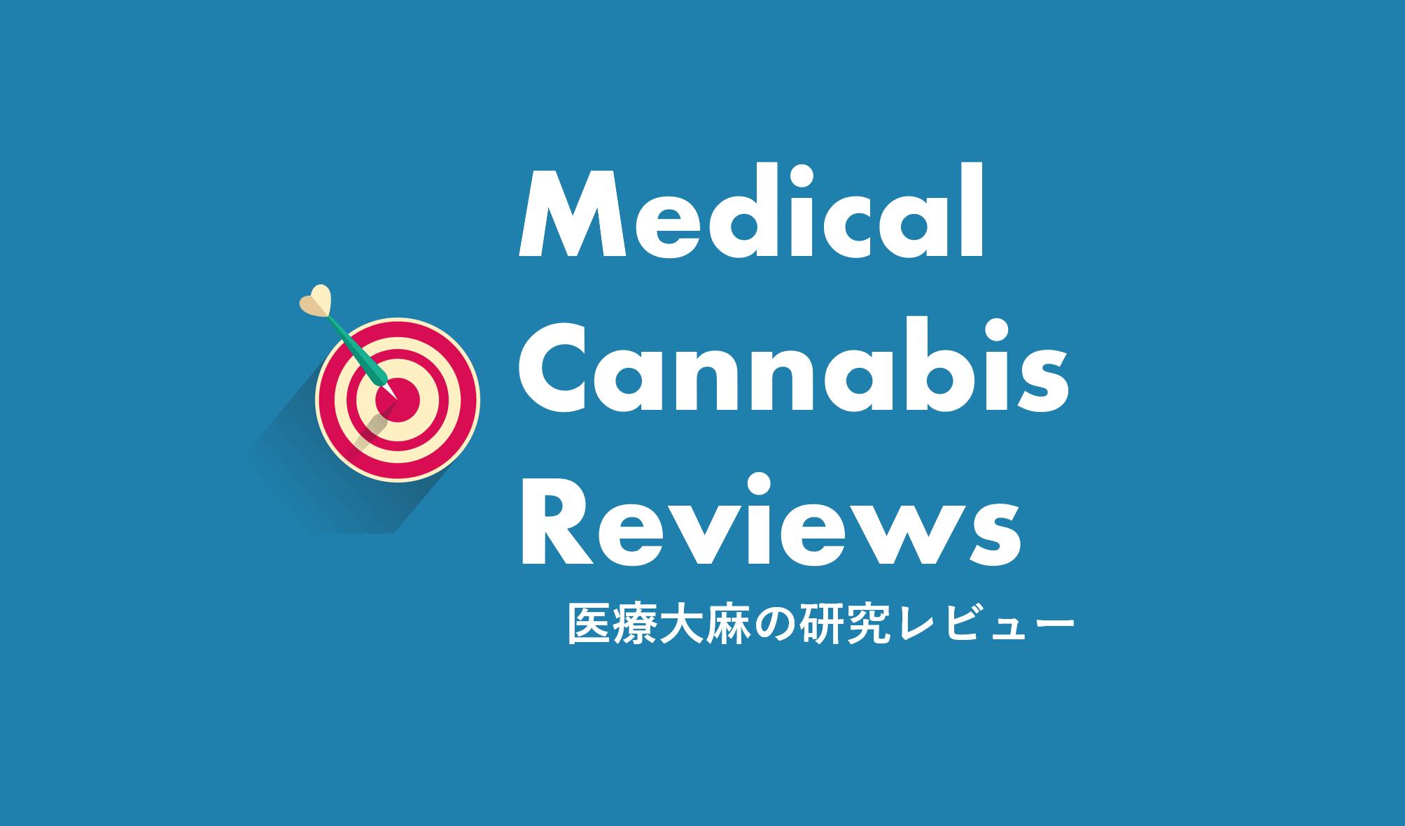 医療大麻の効果