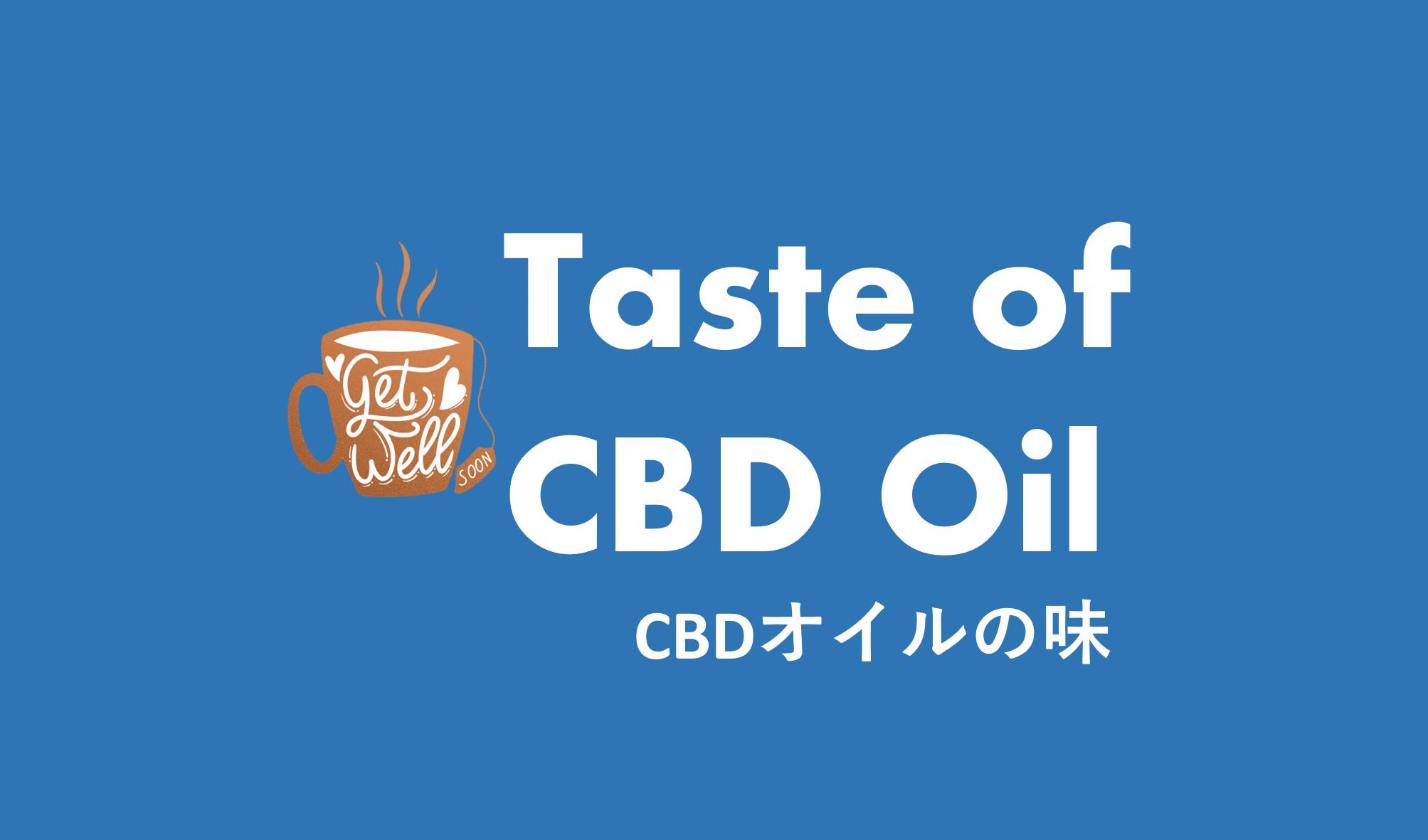 CBDオイルの味は葉や土のような…CBDをおいしく摂れる方法を紹介