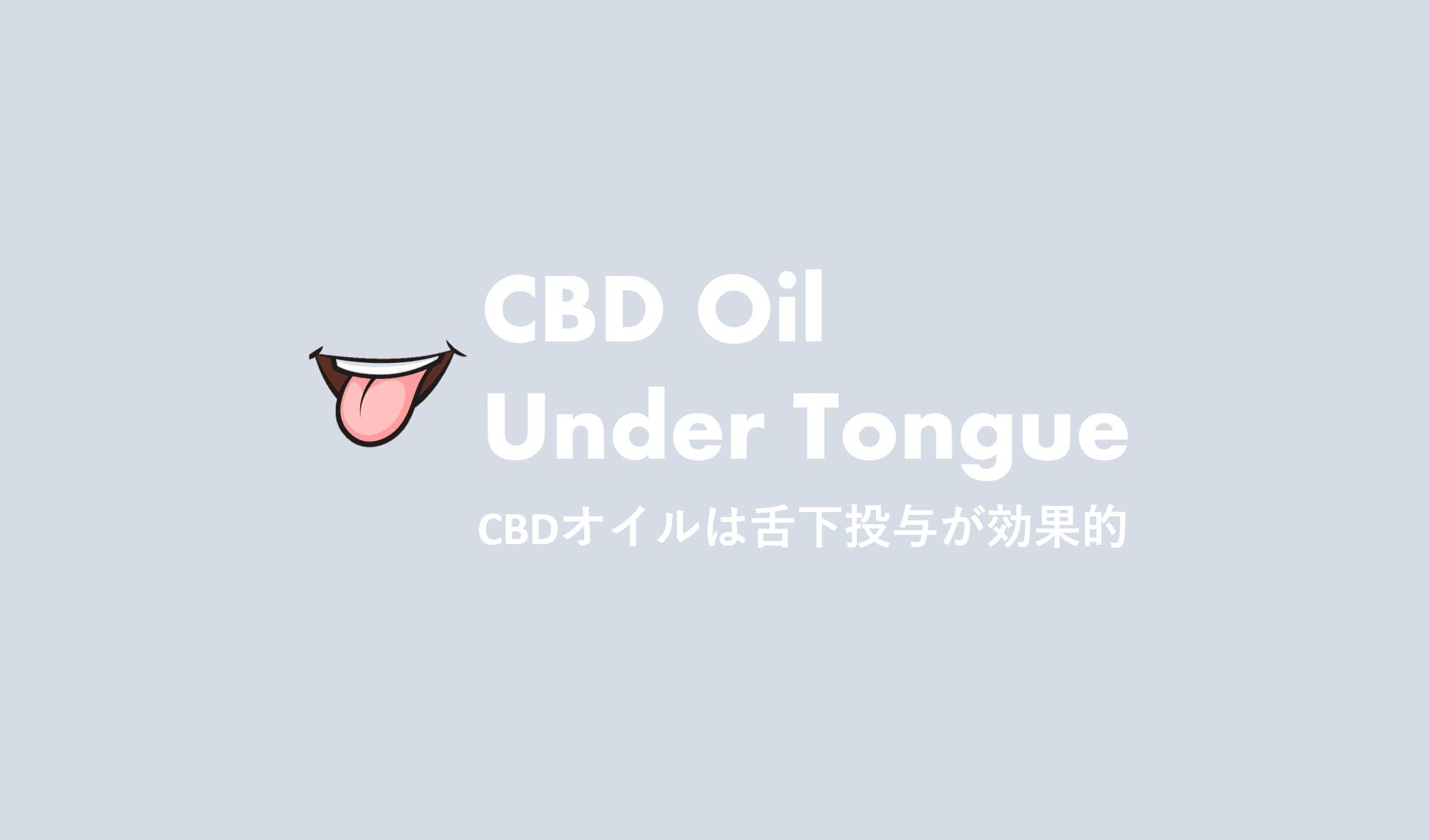 CBDオイルは舌下投与が最も効果的?購入前に知るべき摂取方法