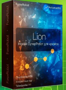 Советник Lion V.1.0_fix – суперробот для разгона [$499]