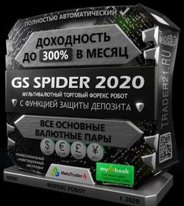 Советник  GS Spider 2020 - лучший сеточник 2020 года [3.900 руб.]