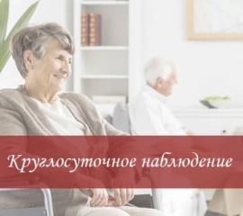 Круглосуточное наблюдение за престарелыми