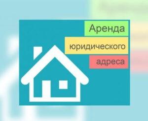 Услуга — юридический адрес в Москве для организации