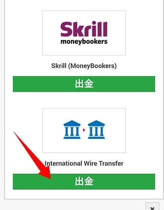XM銀行送金による出金方法