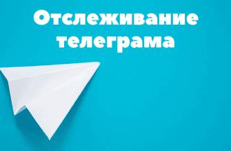 telegram otsledit