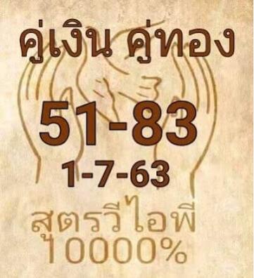 เลขเด็ดหวยสูตรวีไอพี 1/7/63