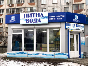 Магазин питьевой воды в Черкассах!