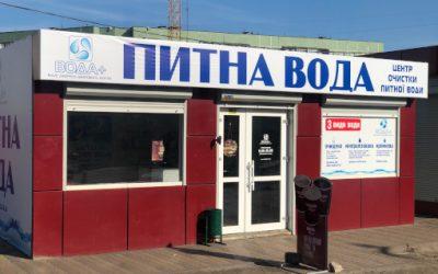 Магазин воды на разлив Мытница!