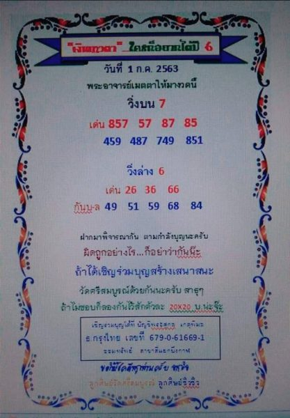 เลขเด็ดหวยเงินเทวดา 1/7/63