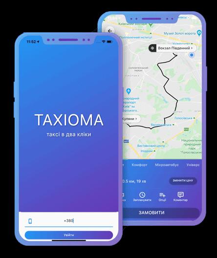 Taxioma додаток таксі для смартфонів