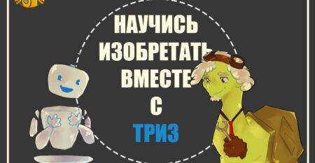 www.snail.org.ua_ТРИЗ_Эвристика01