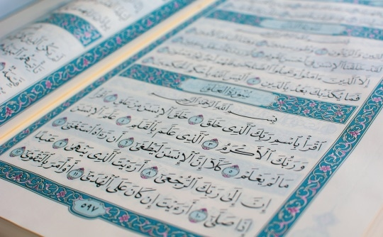Part of the text of the Qur'an, Arabic calligraphy.