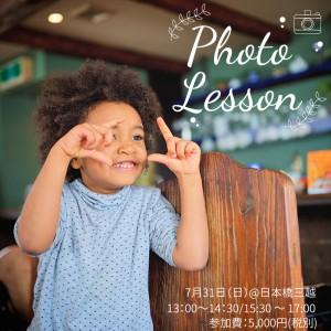 photo_lesson