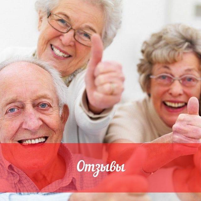 отзывы о доме престарелых Уютный Дом