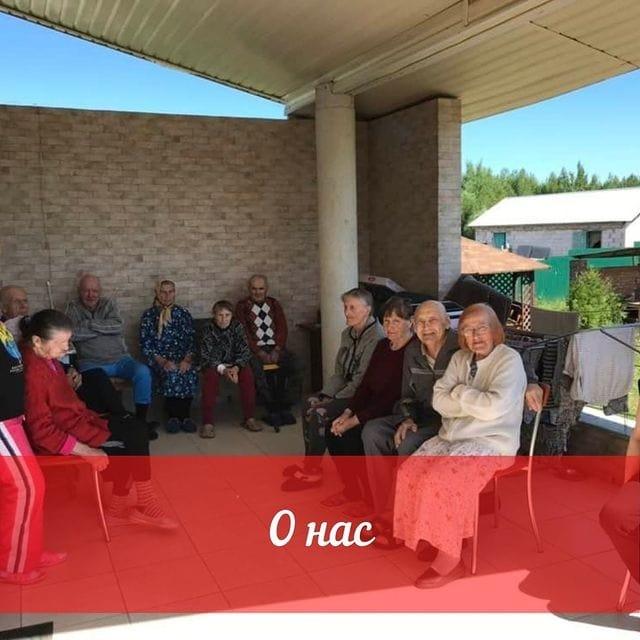 Дома престарелых Беларуси