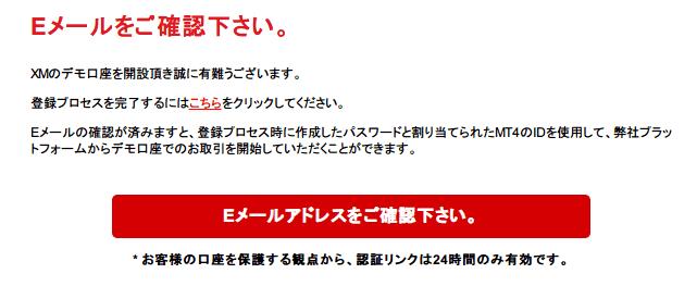 XMデモ口座メール認証2