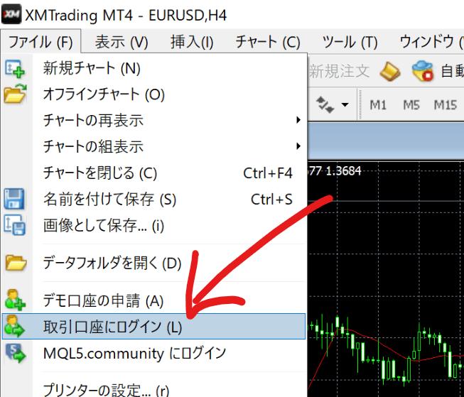 XMのMT4で口座にログインする方法