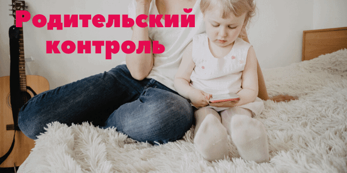 roditelskiy kontrol programa