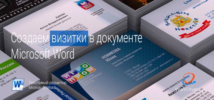 Как сделать визитку в Word