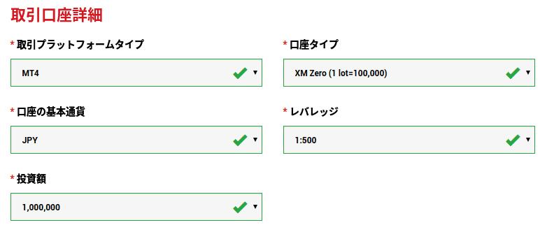 XM口座開設口座情報