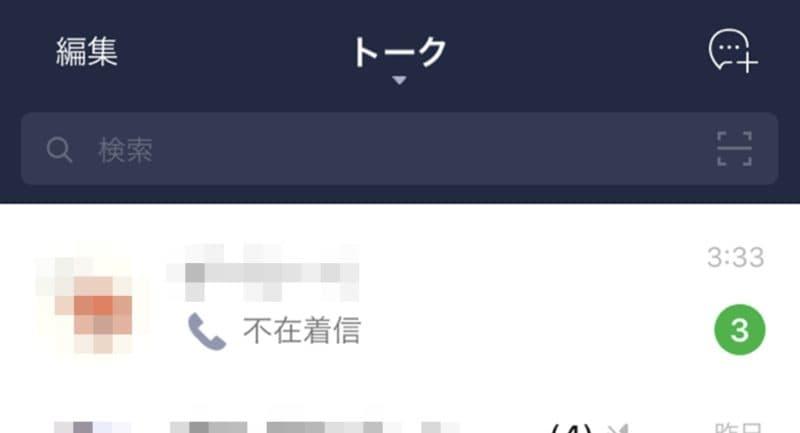 【iPhone】LINEの着信音が鳴らない!!不在着信になる時の対処法