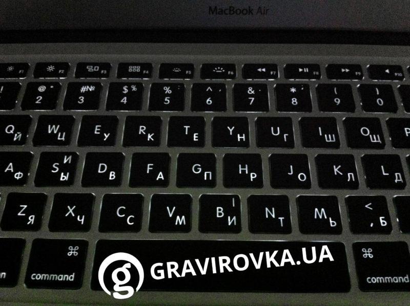 Гравировка на MacBook Air с подсветкой