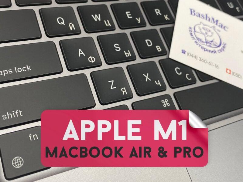 Лазерная гравировка на новых MacBook M1 (MacBook Air M1 и MacBook Pro M1)