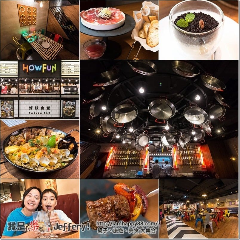 20160828-howfun-howfun-02-s