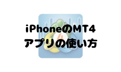 iPhoneとiPad用のMT4アプリの使い方と便利な機能を紹介