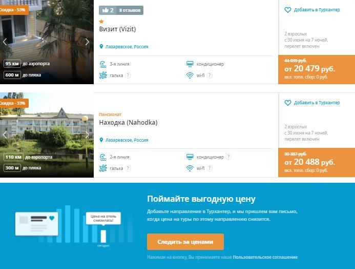 Путевки в Сочи из Москвы