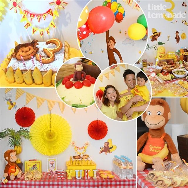 おさるのジョージテーマのバースデイパーティー : Curious George Themed Birthday Party Report