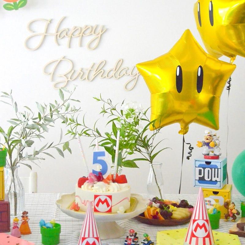 Super Mario 5th BIRTHDAY PARTY – スーパーマリオテーマの5歳バースデー