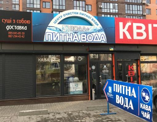 магазин воды на разлив в Черкассах от компании по доставке воды