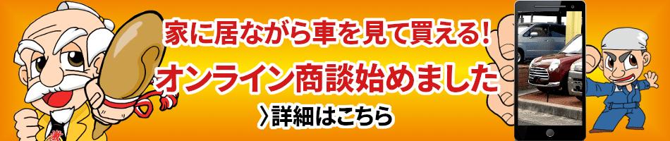 中古車オンライン商談サービス