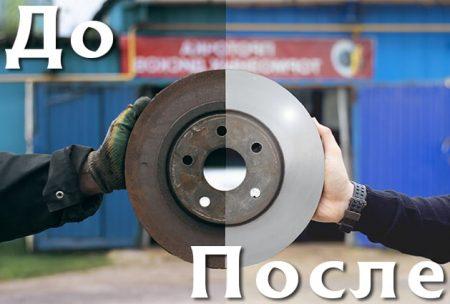 Восстановление тормозных дисков