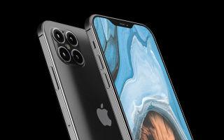 Новости об iPhone 12: цены, когда выйдет, обзор характеристик.